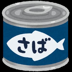サバ缶「100円です」「栄養満点です」「調理不要です」「長期保存できます」