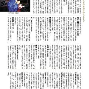 井口監督「野村ノートは学生時代の愛読書」