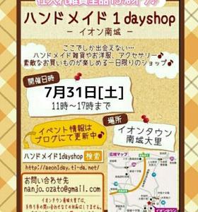 本日*ハンドメイド1day shop★