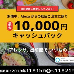 アレクサ・出前館・1万円( ΦωΦ )
