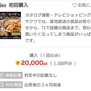 5kgで実質500円お米が買えます( ΦωΦ )ギラッ