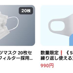 マスク(比較的)安く買えたサイト(・∀・)