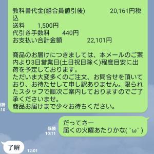 2万円超えの代引きで目が覚めた( ゚∀゚)・∵. グハッ!!