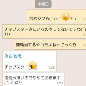 遅れて開始!すぐ4500円になったチップスター( ゚∀゚)・∵. グハッ!!