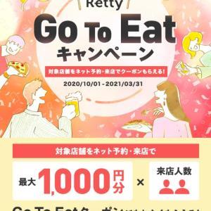 予約だけで950円!GoTo爆益(:.;゚;Д;゚;.:)ハァハァ