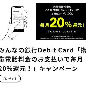 携帯料金が毎月20%オフΣ( ˙꒳˙  )!?やらなきゃ損案件!