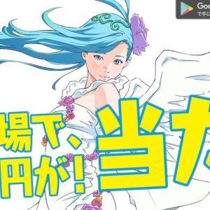 10万円もらえるアプリ☆アックスタウン招待キャンペーン始まった!