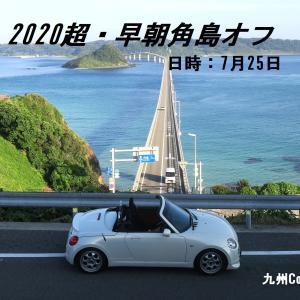 九州Copen倶楽部 2020超・早朝角島オフ会の告知