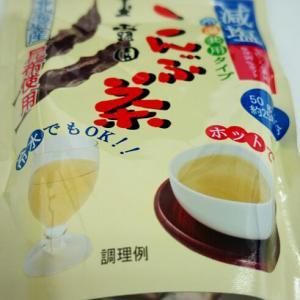 お正月に縁起の良いこんぶ茶を飲もう『減塩こんぶ茶』