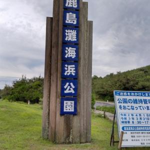 大竹~海岸❗