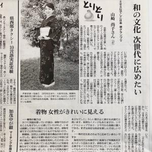 朝日新聞に掲載されました