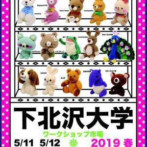 掲載:下北沢大学2019春ポスター