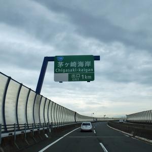 茅ヶ崎へ!