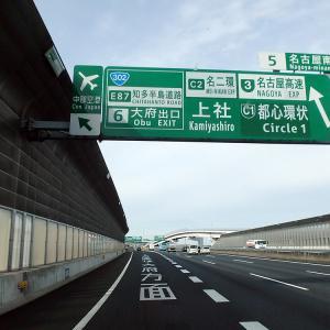 愛知県へ〜!