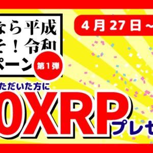 ◆新規でご登録いただいた方に100XRPをプレゼント