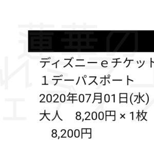 【譲】7月1日TDS1dayパスポート 【求】グッズ代行