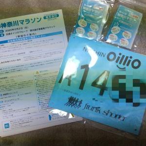 「神奈川マラソン」のゼッケンが届きました。