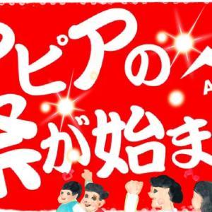 アピア祭りじゃ!!! IWAPもついに全国区(笑)
