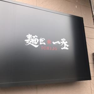 麺匠 一丞(いちじょう)【太白区郡山】
