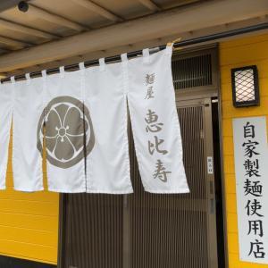 麺屋 恵比寿(えびす)【青葉区中山】