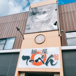 麺屋てっぺん【石巻市茜平】