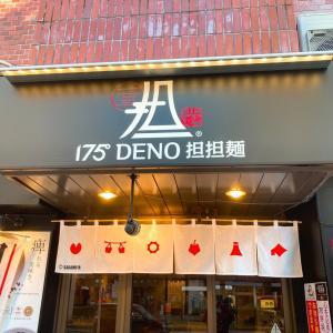 175°DENO坦々麺 仙台店【青葉区錦町】
