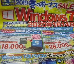 Windows7から10にアップ&移行