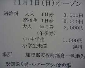 日本ライン漁協ー日本ライン鱒釣り場
