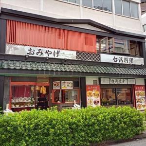 中華街の「台湾美食」で台湾麺線