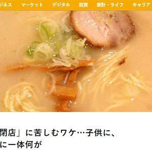 【スガキヤ現代ビジネス記事UP】ピーターパン@イオンモール川口~スガキヤの記憶