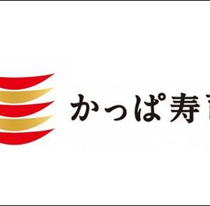 「かっぱ寿司」