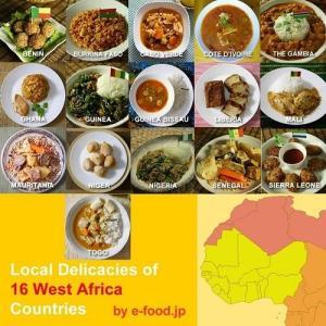 e-foodの「西アフリカ16ヵ国の郷土料理の会」に行ってきました