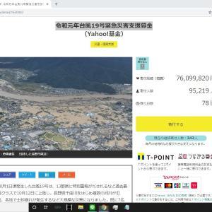 令和元年台風19号緊急災害支援募金 (Yahoo!基金)やってみた