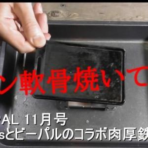 ビィーパル11月号 鉄板 第2弾!!【382屋ガレージ飯】