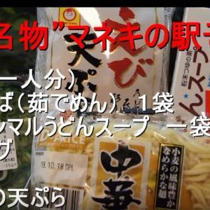 ☆姫路名物 マネキの駅そば 再現レシピ☆