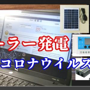 ソーラー発電システムで新型コロナウイルスのPC解析