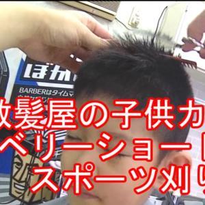 【散髪屋の子供カット】 ベリーショート スポーツ刈り