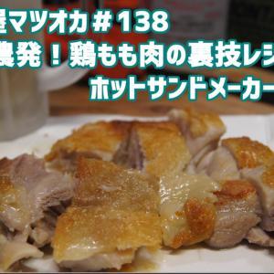JA全農発!鶏もも肉の裏技レシピをホットサンドメーカで焼く