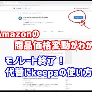 Amazonの商品価格変動がわかる「モノレート」終了!代替にkeepaの使い方