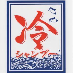 カットハウスまつおかは28周年!感謝キャンペーン と  7月定休日のお知らせ(*'ω'*)