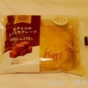 ★【便利商店小吃】生チョコのもちもちクレープ by デザートランド