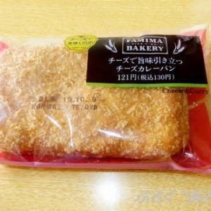 ★【便利商店麺包】チーズで旨味引き立つチーズカレーパン by 神戸屋[TE]