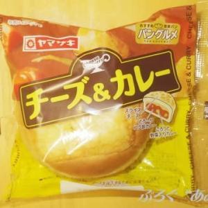 ★【便利商店麺麭】[パングルメ]チーズ&カレー(YC)