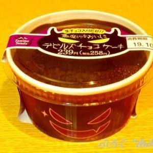 ★【便利商店小吃】デビルズチョコケーキ by プリンス(PFT)