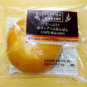 ★【便利商店麺麭】たっぷり! ホイップつぶあんぱん by PASCO(P3)