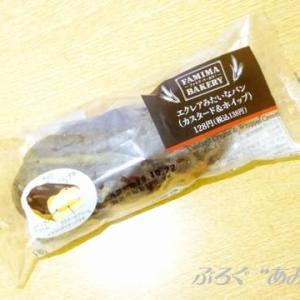 ★【便利商店麺麭】エクレアみたいなパン(カスタード&ホイップ)(YK)