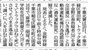 ★[続報]ひき逃げの容疑者逮捕
