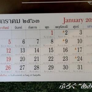 ★西暦2019(仏暦2562)年1月
