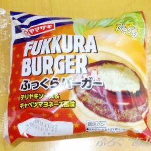 ★【便利商店麺麭】ふっくらバーガー(テリヤキソース&キャベツマヨネーズ風味)[YC]