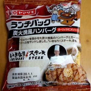 ★【便利商店麺麭】[ランチP]炭火焼風ハンバーグ[YY2]